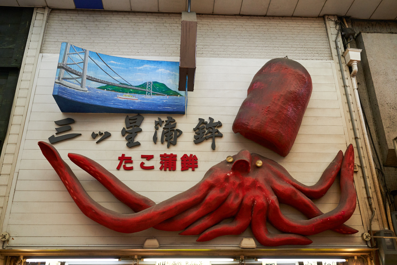 Akashi: A Street Food Paradise Just Off the Beaten Track